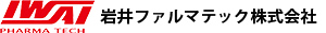 岩井ファルマテック