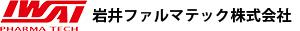 岩井ファルマテック株式会社
